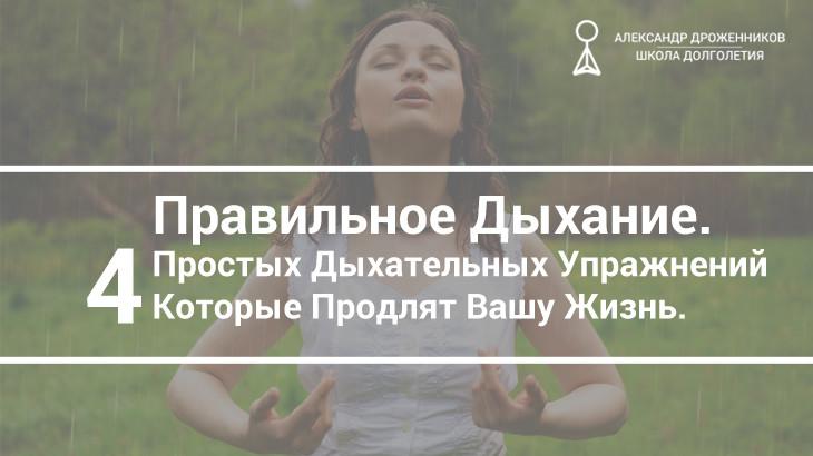 Правильное Дыхание. 4 Простых Дыхательных Упражнений Которые Продлят Вашу Жизнь.