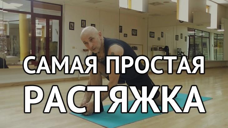 Самая-Простая-Растяжка